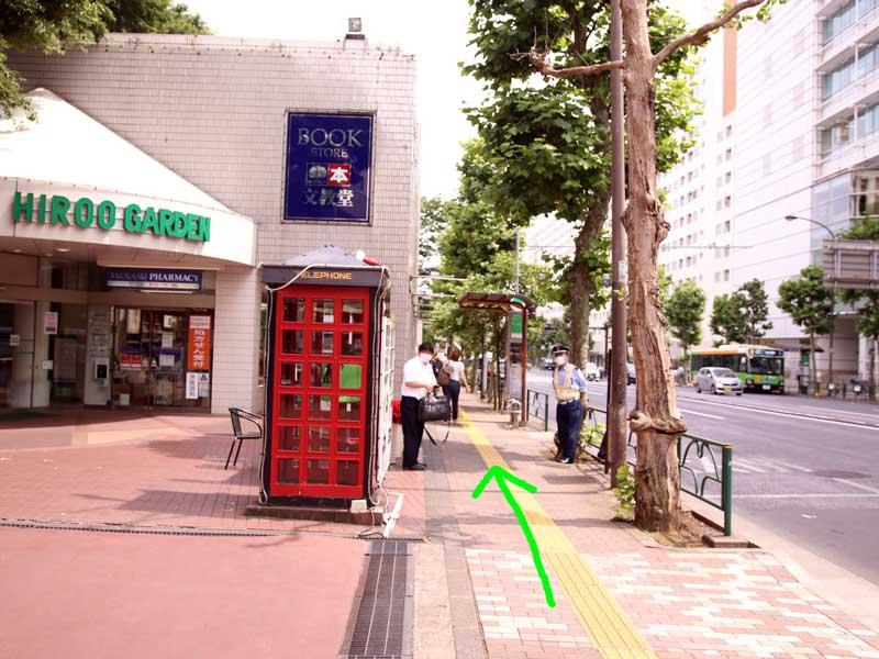 広尾駅周辺